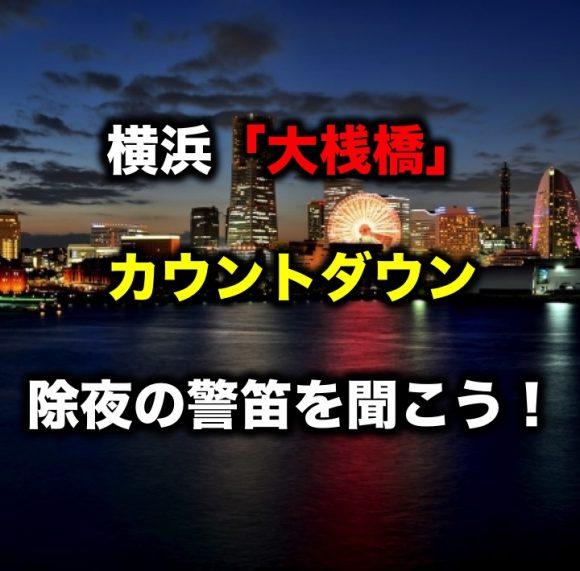 「横浜 除夜の汽笛」の画像検索結果
