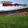 高校サッカー応援マネージャー2019は清原果耶に決定!歴代の応援マネージャーは?