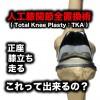 人工膝関節全置換術(TKA)|正座や膝立ち、走る事は出来る?