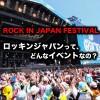 ROCK IN JAPAN FESTIVAL 2018!出演アーティストは?どんなイベント?