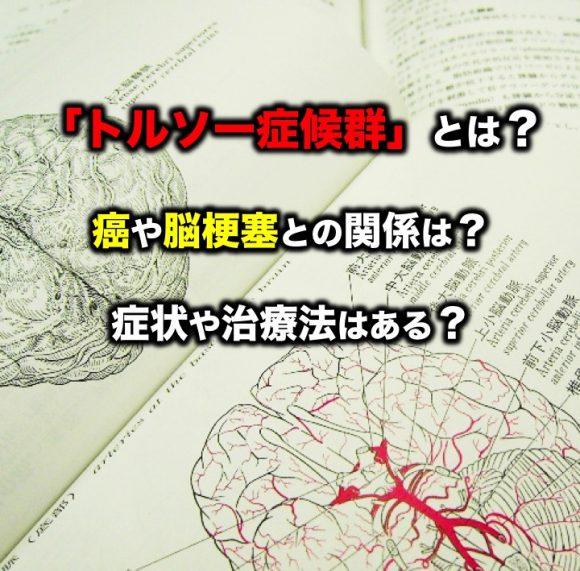 「トルソー症候群」とは?癌や脳梗塞との関係は?症状や治療 ...